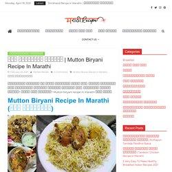 Mutton Biryani Recipe In Marathi - Marathi Recipe