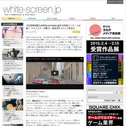 【洋楽MV篇】white-screen.jp年末特別アンケート企画! クリエイターが選ぶ、2013年オススメ作品!!