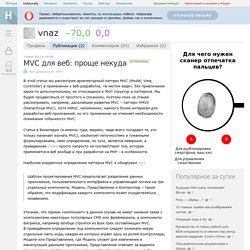 MVC для веб: проще некуда