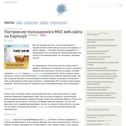 Построение полноценного MVC веб-сайта на ExpressJS