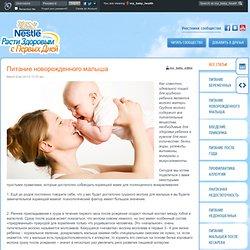 my_baby_health - Питание новорожденного малыша