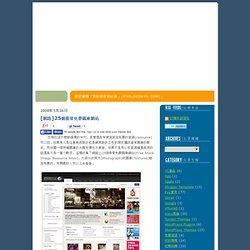 My Blog Days: [網路]25個優質免費圖庫網站