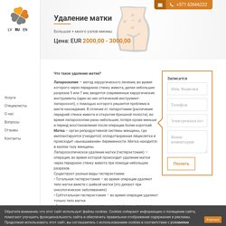 Удаление матки - My Clinic Riga