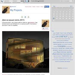 My Projects - Дом на крыше (июль 2011)