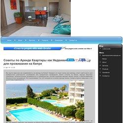 Советы по Аренде Квартиры как Недвижимости на Аренду для проживания на Кипре - My website