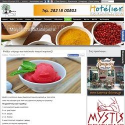 myKriti.gr - Φτιάξτε υπέροχο και πανεύκολο παγωτό καρπούζι!