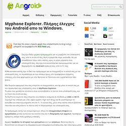 Myphone Explorer. Πλήρης έλεγχος του Android απο τα Windows.Angroid.gr
