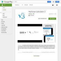MyScript Calculator 2 - Google Play 앱
