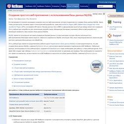 Создание простого веб-приложения, использующего базу данных MySQL - учебный курс по IDE NetBeans