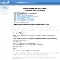 MySQL.RU .:. Одобрено лучшими российскими программистами