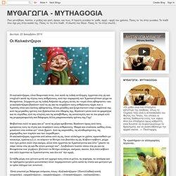 ΜΥΘΑΓΩΓΙΑ - MYTHAGOGIA: Οι Καλικάντζαροι
