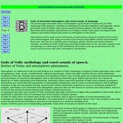 mythology and vowel sounds
