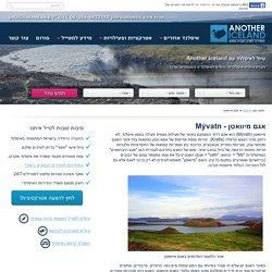 אגם מיוואטן - Mývatn