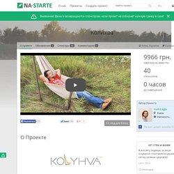 Колихва - Na-Starte.com