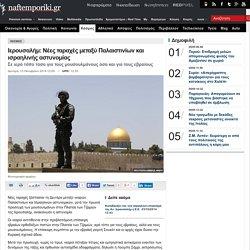 Ιερουσαλήμ: Νέες ταραχές μεταξύ Παλαιστινίων και ισραηλινής αστυνομίας οκτωβρ 2014
