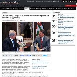 Τηλεφωνική συνομιλία Νετανιάχου - Αμπντάλα μετά από περίοδο ψυχρότητας ΦΕΒΡ 15