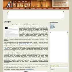 Сетевой накопитель (NAS) Synology DS413 - обзор