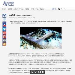 NASA:證實火星有流動的液態鹽水