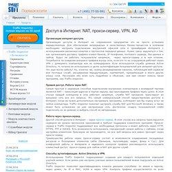 Организация доступа в Интернет. NAT, прокси-сервер, VPN, AD. Скачать программу бесплатно.