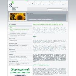 ABOUT NATIONAL ASSOCIATION FOR GENETIC SAFETY - Общенациональная Ассоциация Генетической Безопасности