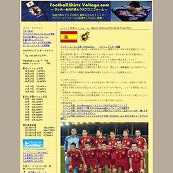 スペイン代表ユニフォーム(Spain National Football Team Kit): Football Shirts Voltage .com(サッカー各国代表&クラブユニフォーム)