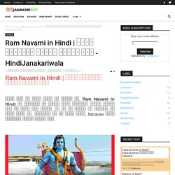 श्री रामनवमी क्यों मनाते हैं - HindiJanakariwala - Hindi Janakariwala