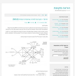 חדש! – מערכת למידה שיתופית רשתית (NCLS)