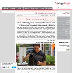MegaPixel - אתר התוכן הגדול בישראל לצילום MegaPixel – אתר התוכן הגדול בישראל לצילום