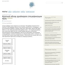 Краткий обзор драйверов спецификации NDIS