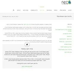 עקרונות בניה ירוקה לפי מכון התקנים והפניה אל מאמרים רלוונטים - neco