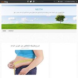 اسرع طريقه للتخلص من الوزن الزائد - neith