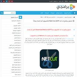 تحميل برنامج نت كت Net Cut 2017 للكمبيوتر آخر اصدار مجاناً