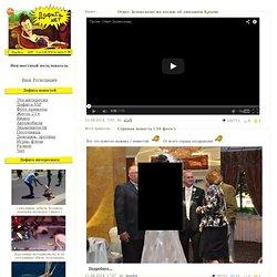 Дофига.net - Лучшие фото, приколы, анекдоты, новости, flash игры и девушки для вас. Ежедневное пополнение.