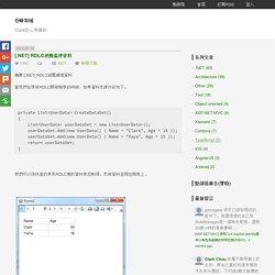 [.NET] RDLC迴圈處理資料