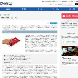 フォトロンコラム 「Netflix」がやってくる!|フォトロン 映像システム事業本部
