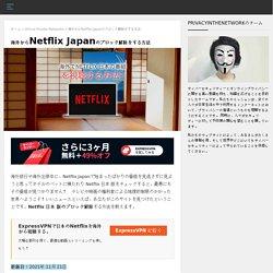 Netflix 日本版を観る方法:Netflixブロック解除の仕方 【2020年版】