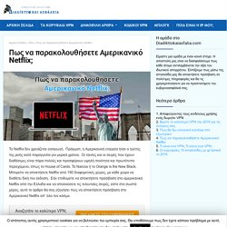 Πώς να αποκτήσετε το αμερικανικό Netflix από την Ελλαδα;