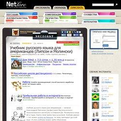 NetLore ВУЗ, Липсон и Молински, США, Учебник русского языка для американцев, маразм, русский язык, учебник