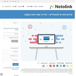 קידום אתרים למתחילים - מדריך עשה זאת בעצמך - Netolink