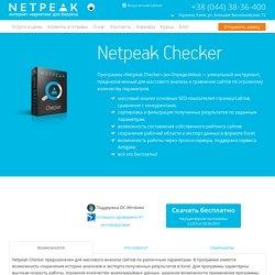 Netpeak Checker (ex-Определяйка) — бесплатная SEO-программа для массового анализа сайтов