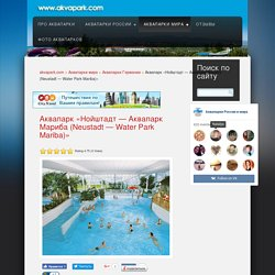 Аквапарк «Нойштадт — Аквапарк Мариба (Neustadt - Water Park Mariba)» - Аквапарки Германии