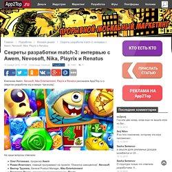Секреты разработки match-3: интервью с Awem, Nevosoft, Nika, Playrix и Renatus