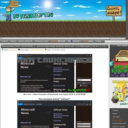 [Программа] NEW LAUNCHER!_5 - русско-пиратский лаунчер Minecraft 1.6 и Minecraft 1.7[1.6.1-1.7.2] » Русский сервер и сайт Minecraft, все для игры Minecraft