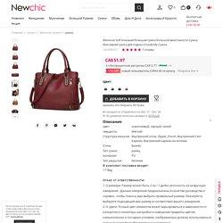 горячие продажи дизайнер #имя_продукта# онлайн - NewChic