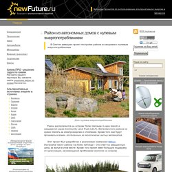Район из автономных домов с нулевым энергопотреблением / newFuture.ru – журнал о развитии альтернативной энергии