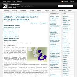 """Материали по """"Изграждане на имидж"""" и """"Чуждестранна журналистика"""" - Newmedia21.eu"""