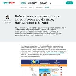 Библиотека интерактивных симуляторов по физике, математике и химии / Newtonew: новости сетевого образования