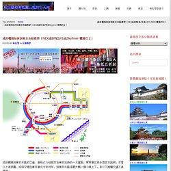 成田機場如何到東京市區教學(NEX成田特急/京成Skyliner/機場巴士)