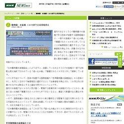 動物園・水族館 イルカ巡り会員資格停止 NHKニュース