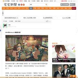 NHK的Anikuri15動畫計畫 | 宅宅新聞 by 卡卡洛普